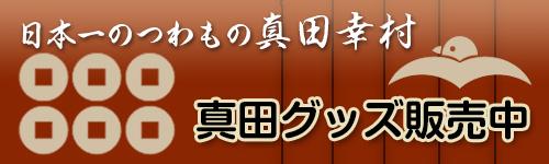 真田グッズ