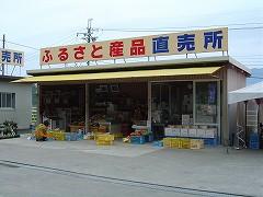 ふるさと産品直売所